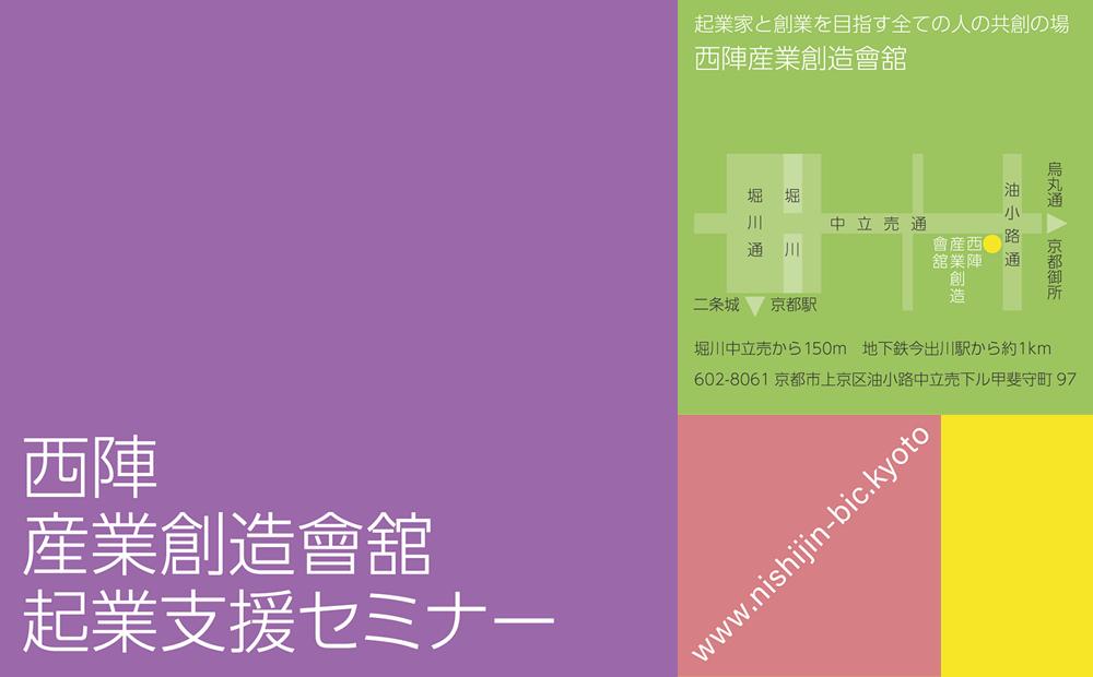 京都・西陣×ITベンチャー 等身大で語る起業経験