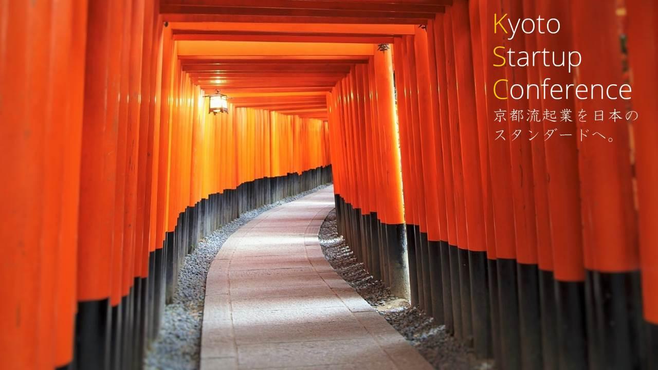 京都スタートアップカンファレンス