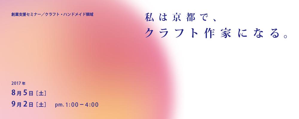 「私は京都で、クラフト作家になる。」