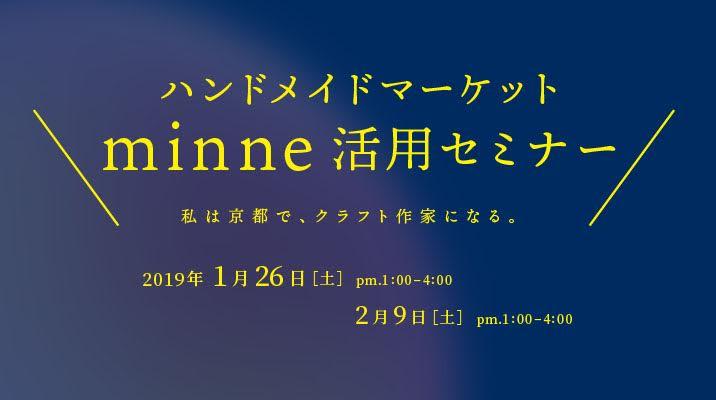 ハンドメイドマーケット『minne活用セミナー』~私は京都で、クラフト作家になる。~