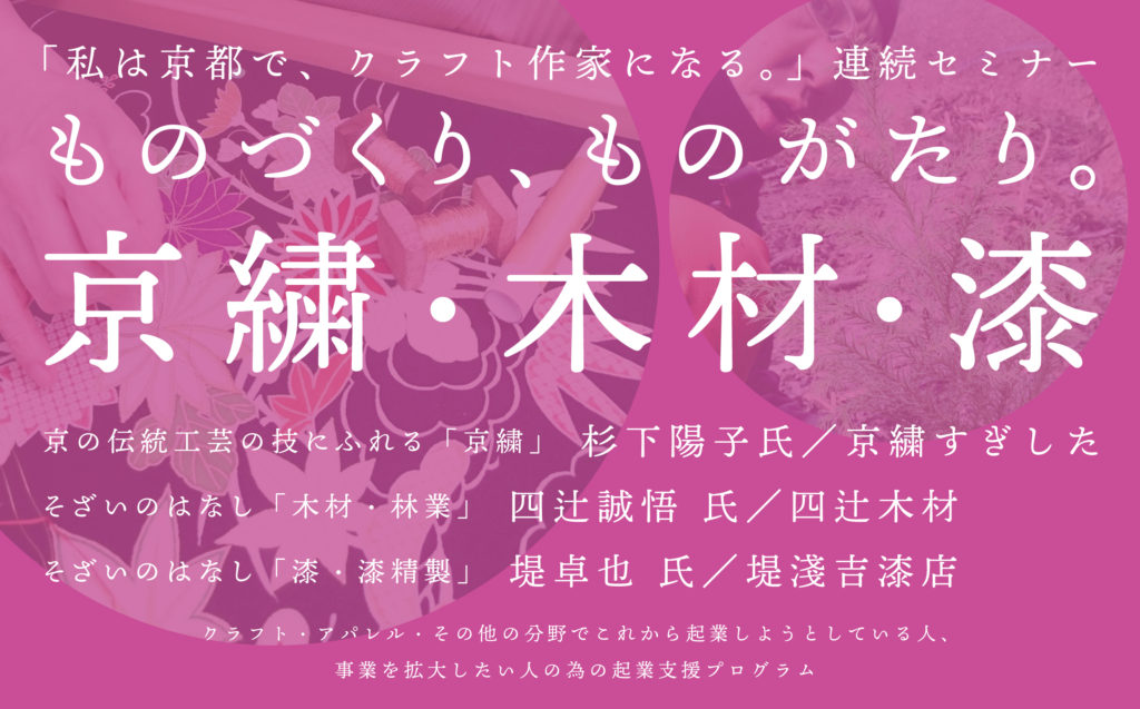 「私は京都で、クラフト作家になる。」連続セミナー ーものづくり、ものがたり。ー